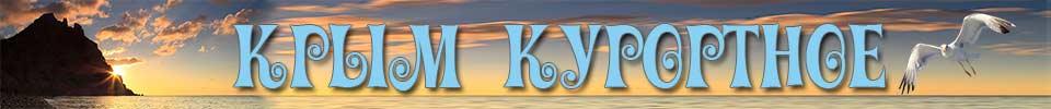 Крым-Курортное